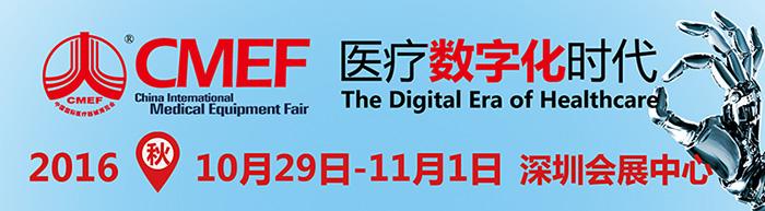 إعلانات العارضين من الدورة ال76 من معرض الأجهزة الطبية الدولية الصينية (الخريف)